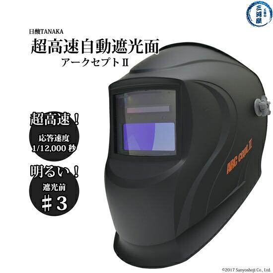 日酸TANAKA 超高速自動遮光面 アークセプト2(ARC.cept2)