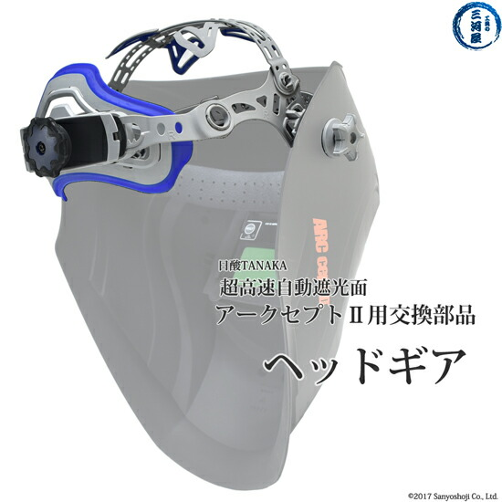 超高速自動遮光面 アークセプト2(ARC.cept2)ヘッドギア