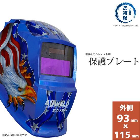 【交換部品】外側保護プレート 遮光度の調節ができる自動遮光ヘルメット用