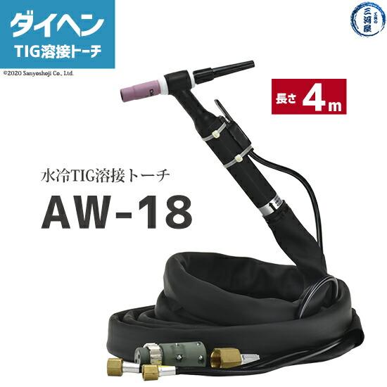【TIG溶接部品】ダイヘン TIGトーチ AW-18