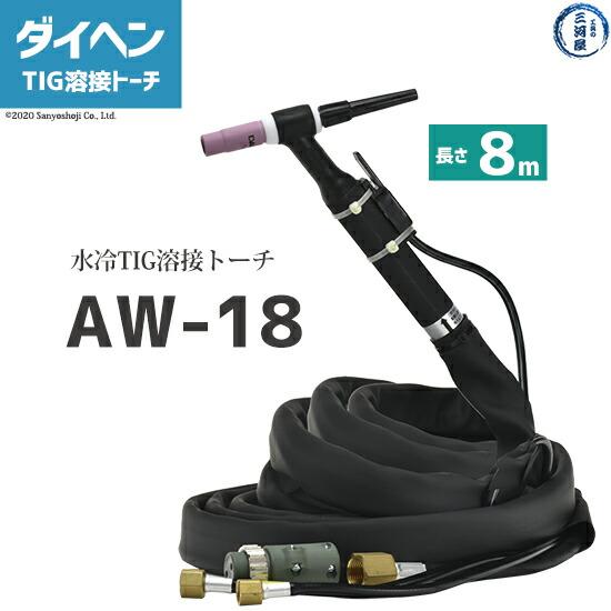 ダイヘン純正 水冷TIGトーチ AW-18(AW18) 長さ8m (DAIHEN)