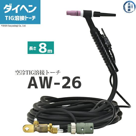 【TIG溶接部品】ダイヘン TIGトーチ AW-26