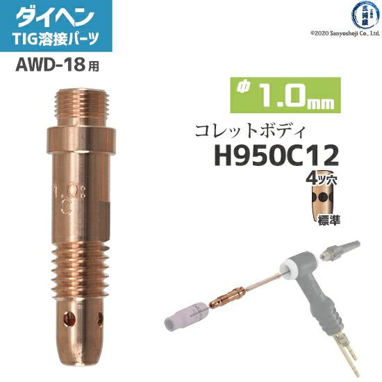 【TIG溶接部品】ダイヘン 標準コレットボディ φ1.0mm H950C12 TIGトーチ AWD-18用