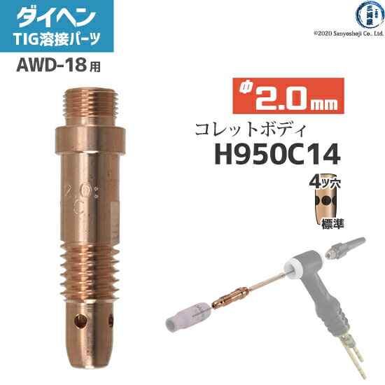【TIG溶接部品】ダイヘン コレットボディ φ2.0mm H950C14 TIGトーチ 【AWD-18用】