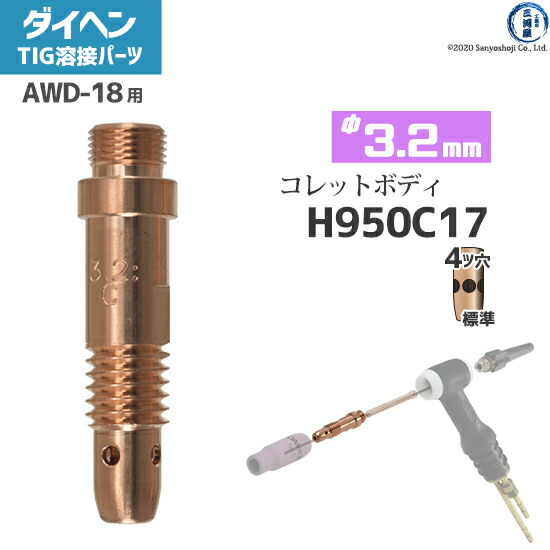 【TIG溶接部品】ダイヘン 標準コレットボディ φ3.2mm H950C17 TIGトーチ AWD-18用