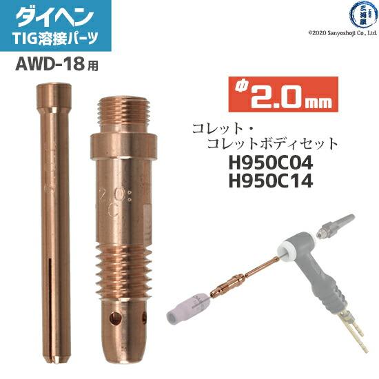 【TIG溶接部品】ダイヘン 標準コレット・コレットボディセット φ2.0mm H950C04 H950C14 TIGトーチ AWD-18用