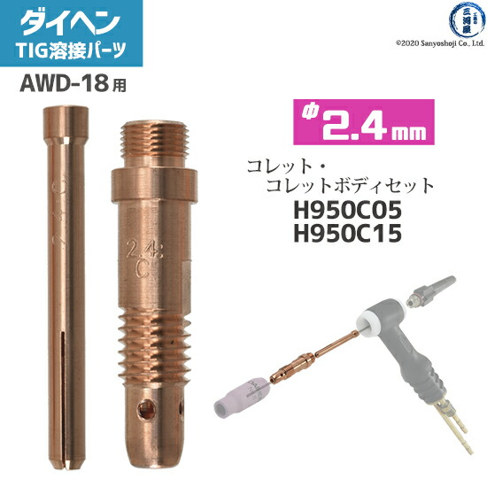 【TIG溶接部品】ダイヘン 標準コレット・コレットボディセット φ2.4mm H950C05 H950C15 TIGトーチ AWD-18用