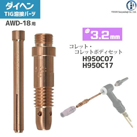 【TIG溶接部品】ダイヘン 標準コレット・コレットボディセット φ3.2mm TIGトーチ AWD-18用