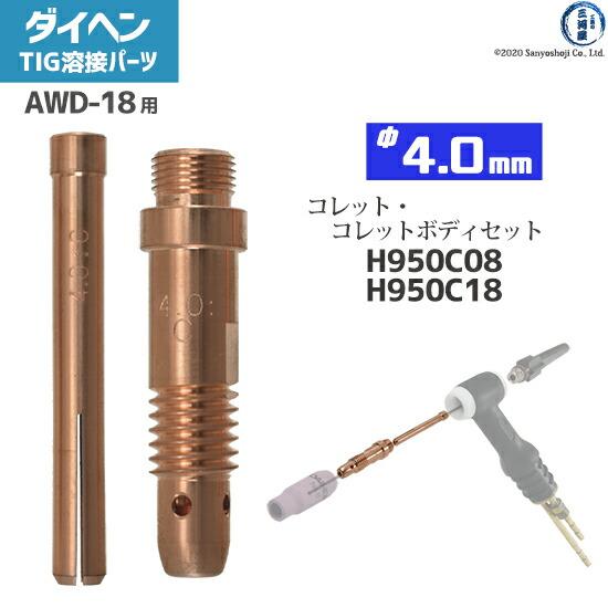 【TIG溶接部品】ダイヘン 標準コレット・コレットボディセット φ4.0mm H950C08 H950C18 TIGトーチ AWD-18用