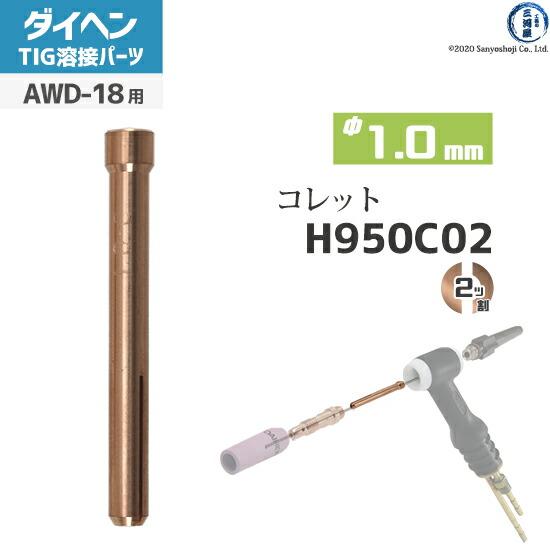 【TIG溶接部品】ダイヘン 標準コレット φ1.0mm H950C02 TIGトーチ AWD-18用