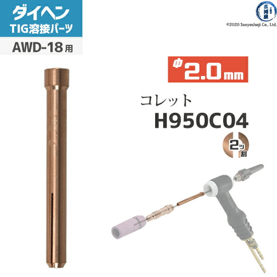 【TIG溶接部品】ダイヘン 標準コレット φ2.0mm H950C04 TIGトーチ AWD-18用