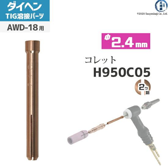 【TIG溶接部品】ダイヘン 標準コレット φ2.4mm H950C05 TIGトーチ AWD-18用