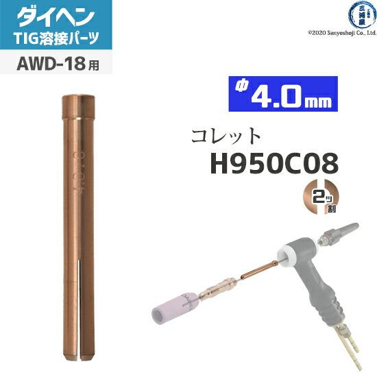 【TIG溶接部品】ダイヘン 標準コレット φ4.0mm H950C08 TIGトーチ AWD-18用