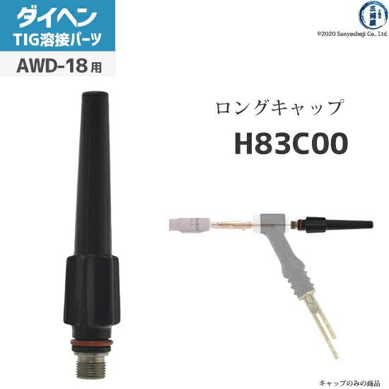 【TIG溶接部品】ダイヘン ロングキャップ H83C00 TIGトーチ AWD-18用