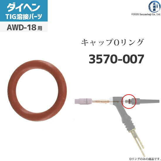 【TIG溶接部品】ダイヘン キャップOリング 3570-007 TIGトーチ AWD-18用
