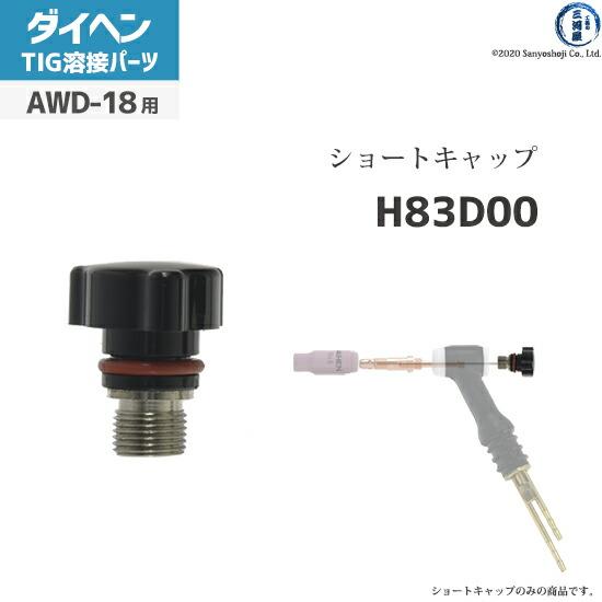 【TIG溶接部品】ダイヘン ショートキャップ H83D00 TIGトーチ AWD-18用
