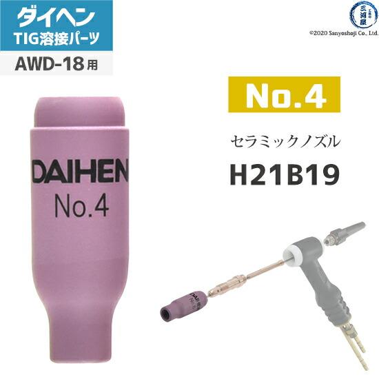 【TIG溶接部品】ダイヘン 標準ノズル No.4  H21B19 TIGトーチ AWD-18用