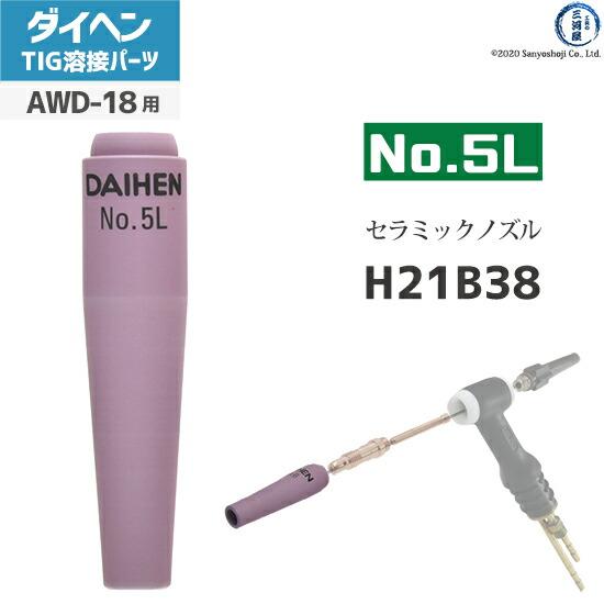 【TIG溶接部品】ダイヘン 標準ノズル No.5L H21B38 TIGトーチ AWD-18用