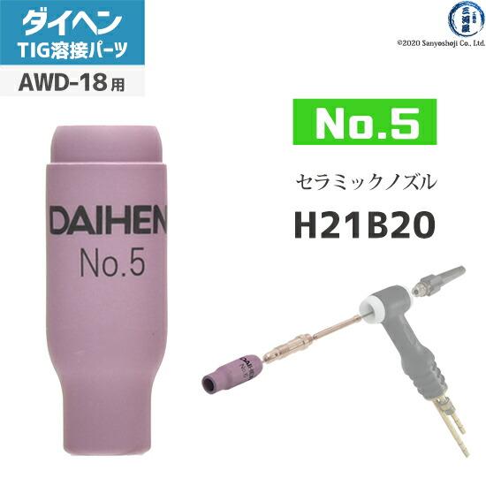 【TIG溶接部品】ダイヘン 標準ノズル No.5  H21B20 TIGトーチ AWD-18用