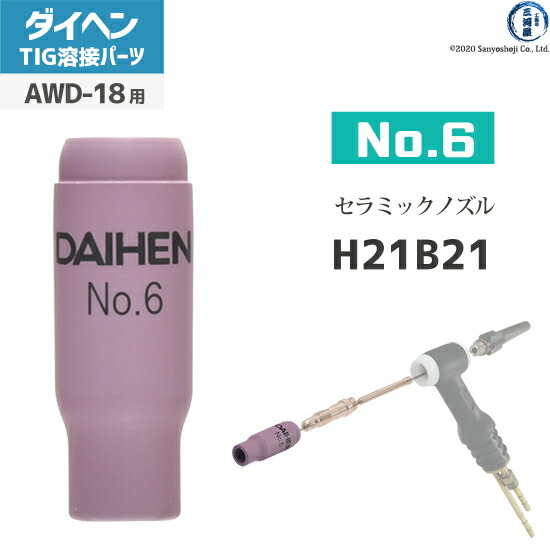 【TIG溶接部品】ダイヘン 標準ノズル No.6  H21B21 TIGトーチ AWD-18用
