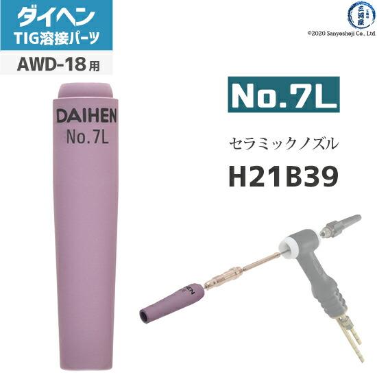 【TIG溶接部品】ダイヘン 標準ノズル No.7L H21B39 TIGトーチ AWD-18用