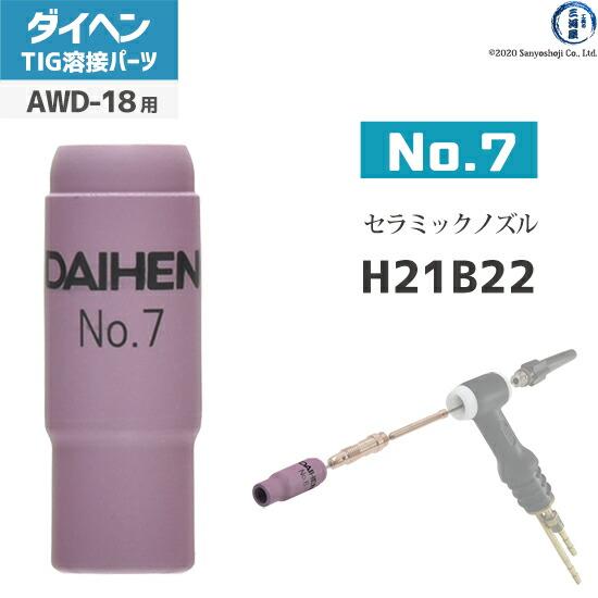 【TIG溶接部品】ダイヘン 標準ノズル No.7 H21B22 TIGトーチ AWD-18用