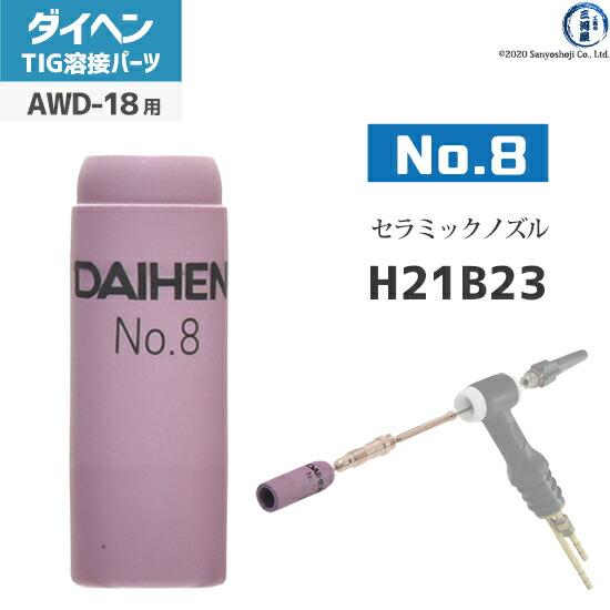 【TIG溶接部品】ダイヘン 標準ノズル No.8  H21B23 TIGトーチ AWD-18用
