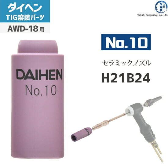 【TIG溶接部品】ダイヘン 標準ノズル No.10 H21B24 TIGトーチ AWD-18用
