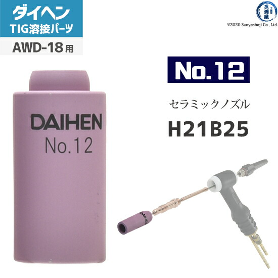 【TIG溶接部品】ダイヘン 標準ノズル No.12 H21B25 TIGトーチ AWD-18用