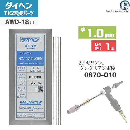 【TIG溶接部品】ダイヘン 標準電極棒 φ1.0mm 0870-010 TIGトーチ AWD-18用