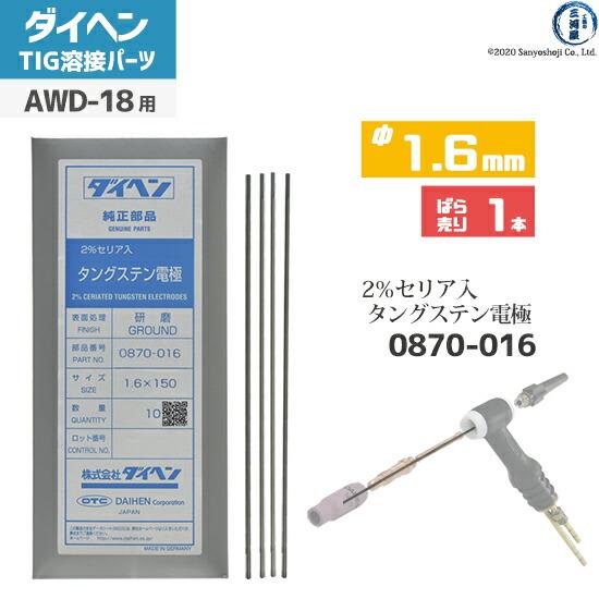 【TIG溶接部品】ダイヘン 標準電極棒 φ1.6mm 0870-016 TIGトーチ AWD-18用