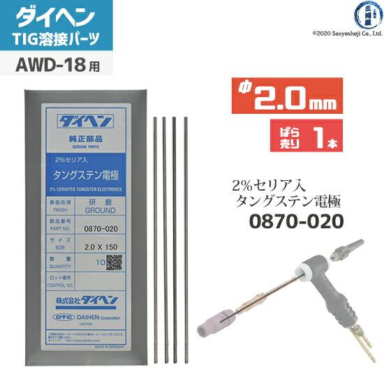 【TIG溶接部品】ダイヘン 標準電極棒 φ2.0mm 0870-020 TIGトーチ AWD-18用
