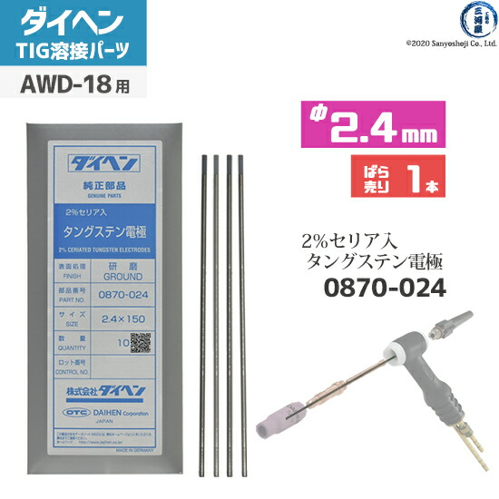 【TIG溶接部品】ダイヘン 標準電極棒 φ2.4mm 0870-024 TIGトーチ AWD-18用