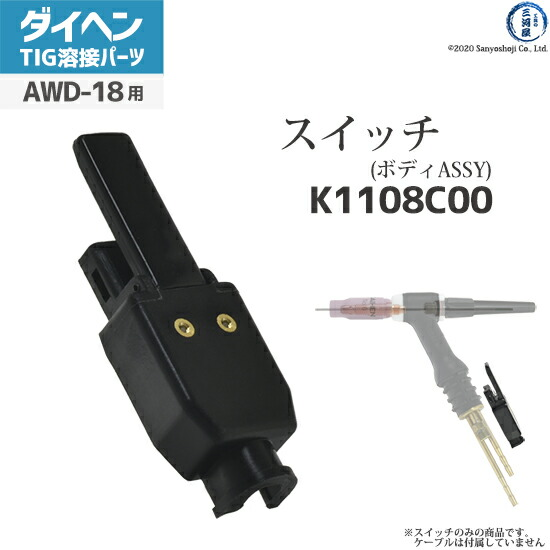 【TIG溶接部品】ダイヘン TIGトーチスイッチ AWD-18用