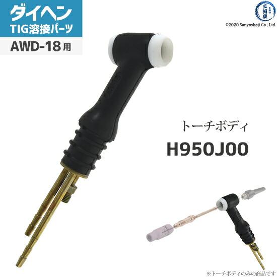 【TIG溶接部品】ダイヘン トーチボディ H950J00 TIGトーチ AWD-18用
