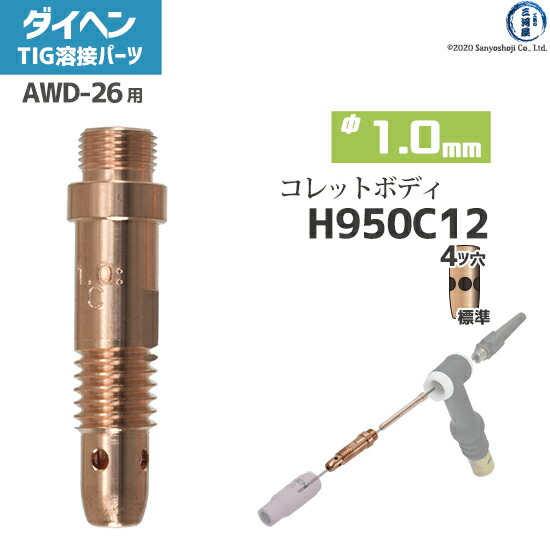 【TIG溶接部品】ダイヘン 標準コレットボディ φ1.0mm H950C12 TIGトーチ AWD-26用