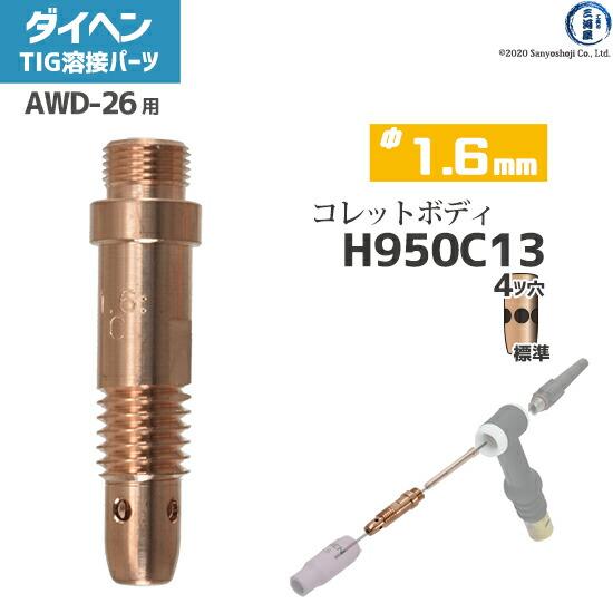 【TIG溶接部品】ダイヘン コレットボディ φ1.6mm H950C13 TIGトーチ 【AWD-26用】