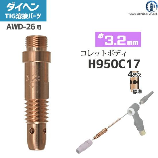 【TIG溶接部品】ダイヘン 標準コレットボディ φ3.2mm H950C17 TIGトーチ AWD-26用