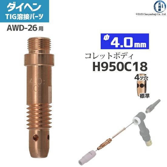 【TIG溶接部品】ダイヘン コレットボディ φ4.0mm H950C18 TIGトーチ 【AWD-26用】