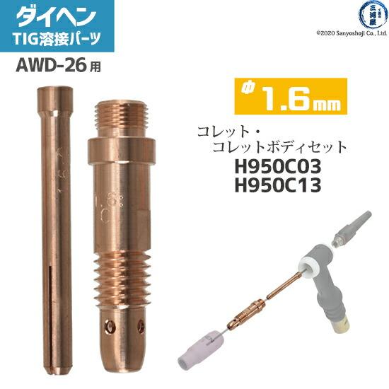 【TIG溶接部品】ダイヘン 標準コレット・コレットボディセット φ1.6mm H950C03 H950C13 TIGトーチ AWD-26用