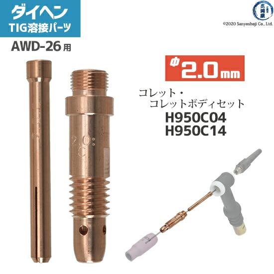 【TIG溶接部品】ダイヘン 標準コレット・コレットボディセット φ2.0mm H950C04 H950C14 TIGトーチ AWD-26用