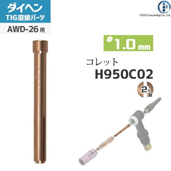 【TIG溶接部品】ダイヘン 標準コレット φ1.0mm H950C02 TIGトーチ AWD-26用