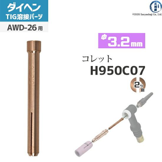 【TIG溶接部品】ダイヘン 標準コレット φ3.2mm H950C07 TIGトーチ AWD-26用