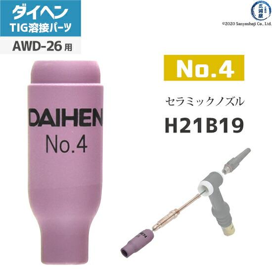 【TIG溶接部品】ダイヘン 標準ノズル No.4    H21B19 TIGトーチ AWD-26用