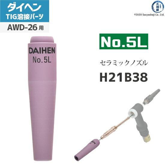 【TIG溶接部品】ダイヘン 標準ノズル No.5L   H21B38 TIGトーチ AWD-26用