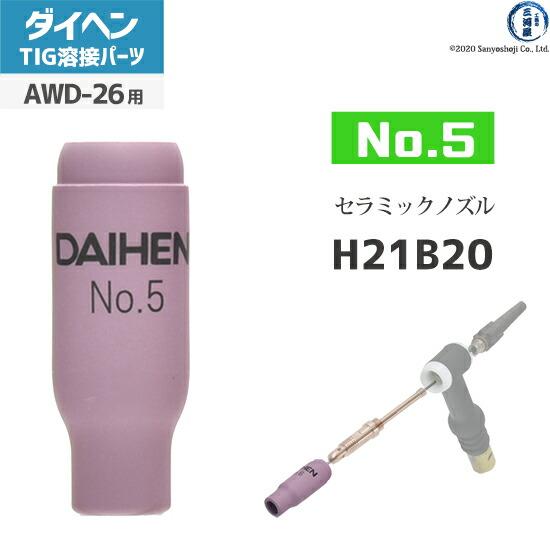 【TIG溶接部品】ダイヘン 標準ノズル No.5    H21B20 TIGトーチ AWD-26用