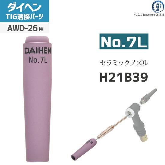 【TIG溶接部品】ダイヘン 標準ノズル No.7L   H21B39 TIGトーチ AWD-26用