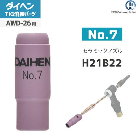 【TIG溶接部品】ダイヘン TIG溶接用セラミックノズル       No.7  H21B22 TIGトーチ【AWD-26用】