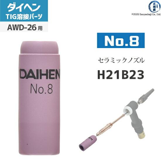 【TIG溶接部品】ダイヘン 標準ノズル No.8    H21B23 TIGトーチ AWD-26用