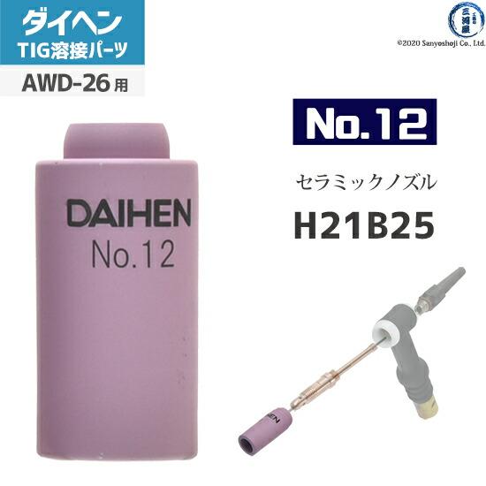 【TIG溶接部品】ダイヘン 標準ノズル No.12   H21B25 TIGトーチ AWD-26用
